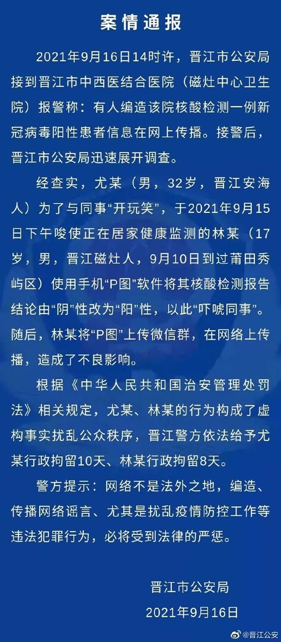 天顺:P图将核酸报告阴性改为阳性 福建两男子被拘留