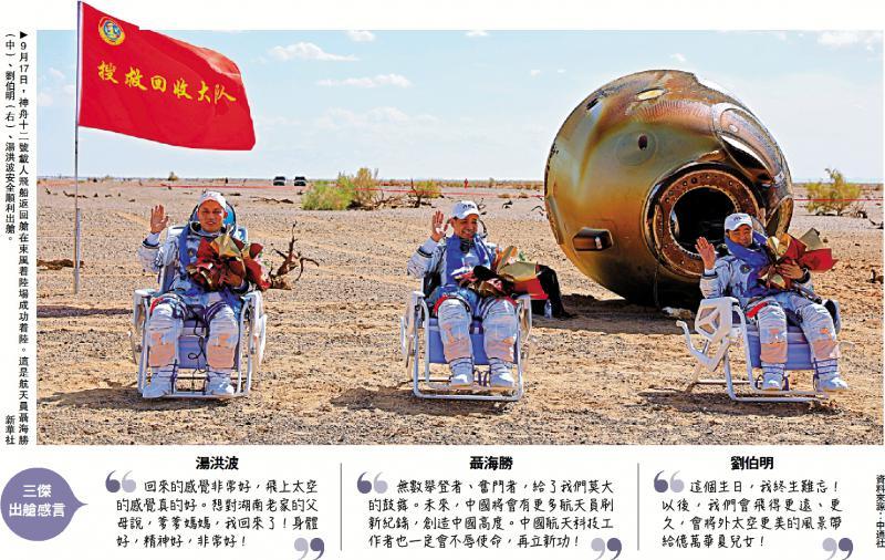 天顺注册:载誉归来/中国航天将飞得更高更远更久